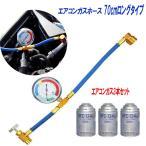 エアコン ガス チャージ ホース  ロング 70cm  R134a 日本語説明書 ガス3本セット