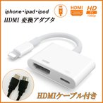 iPhone HDMI 変換アダプタ Lightning - Digital AVアダプタ 設定不要 iphone ライトニング HDMI 変換ケーブル