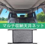 車内天井収納ネット 荷物落下防止 車内小物入れ 強力ネット 汎用性