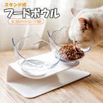 フードボウル 猫 餌皿 えさ 皿 猫用 食器 猫型 小型犬食器  エサ入れ