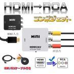 HDMI AV変換アダプタ 1080P対応 変換ケーブル RCAピンケーブル HDMIケーブル 付き