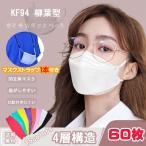 KF94 マスク 韓国  口紅がつきにくい カラーマスク 柳葉型 4層マスク 60枚