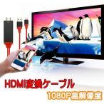 Yahoo!エレックスパーツ最新版 iPhone テレビで見れる 接続 HDMI iPhone iPad ipod 対応 ライトニングケーブル