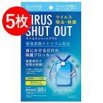 【5個セット】 日本製 ウイルスシャットアウト 空間除菌カード ウイルス対策 首掛け ウィルスブロッカー 除菌 ウイルス除去 花粉症 ネックストラップ付属