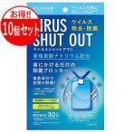 【10個セット】 日本製 ウイルスシャットアウト 空間除菌カード ウイルス対策 首掛け ウィルスブロッカー 除菌 ウイルス除去 花粉症 ネックストラップ付属