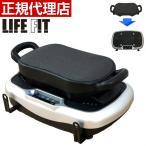 ライフフィットトレーナー 2Way Fit001 正規代理店  ブルブル振動マシン ライフフィット 2way トレーナー