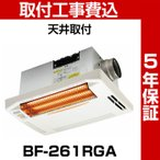 高須産業 BF-261RGA 標準工事費込+5年保証+ランドリーパイプ付  開店記念ポイントUP!  天井用 浴室換気乾燥暖房機 正規代理店