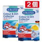 ドクターベックマン Dr.Beckmann 色移り防止シート 30枚入り×2箱セット カラー&ダートコレクター ドイツ製 正規日本語表示品