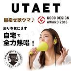 UTAET ウタエット カラオケ 防音マイク ボイストレーニング