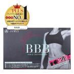 トリプルビー BBB HMB orkis ダイエット サプリ クレアチン配合 2.5g×30包 1ヶ月分 日本製 栄養機能食品 ビタミンB1/B2/B6/C コエンザイムQ10