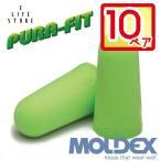 耳栓 モルデックス ピュラフィット 10ペア ケース付 MOLDEX PURA-FIT