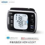 オムロン 手首式血圧計 HEM-6324T 日本製 Bluetooth通信機能搭載 スマホアプリ対応