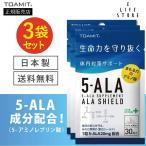 正規販売店 5-ALA サプリメント 日本製 アラシールド 30粒入×3袋 アミノ酸 クエン酸 体内対策サポート 飲むシールド 5-アミノレブリン酸