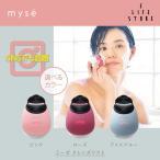 ヤーマン YA-MAN ミーゼ myse クレンズリフト 洗顔ブラシ EMS イオン導入 イオン導出 MS-70 ピンク/ローズ/アイスブルー 選べる3色