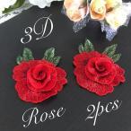 3D バラ 刺繍 モチーフ 2枚 ハンドメイド パーツ 薔薇 装飾