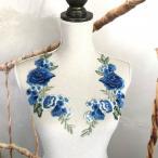 バラ 刺繍 モチーフ ブルー ペアセット 衣装 ダンス 装飾 ハンドメイド