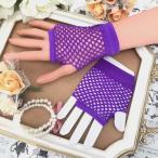 グローブ ネット ストレッチ 指なし ダンス 衣装 フィンガーレス 手袋