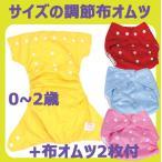 ショッピング布 [送料無料]大きさ調節御襁褓(+布オムツ2枚付) / 布オムツ / 再使用御襁褓 / 赤ちゃんの半ズボン
