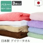 バスタオル セット 日本製 タオル デイリータオル <同色2枚セット> 約60×120cm 泉州タオル 国産 高級感 家庭用 吸水性 速乾性 ふわふわ