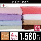 フェイスタオル セット 日本製 タオル デイリータオル <同色4枚セット> 約34×86cm 泉州タオル 国産 高級感 家庭用 吸水性 速乾性 ふわふわ