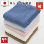 今治タオル 福袋 15枚入り タオルセット バスタオル フェイスタオル ハンドタオル タオル 日本製 国産 吸水性 ふわふわ