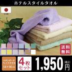フェイスタオル セット ホテルスタイル 日本製 タオル スタンダードフェイス <同色4枚セット>約34×90cm 泉州タオル 国産 吸水性 ボリューム ふわふわ