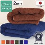 バスタオル セット ホテルスタイル タオル 濃色 日本製 大判バスタオル <同色2枚セット>約70×140cm ジャンボバスタオル 泉州タオル 国産 ふわふわ