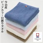 今治タオル フェイスタオル ピュアカラー甘撚りタオル 日本製 約34×75cm 今治製 今治産 国産 高級感 ふわふわ