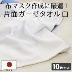 フェイスタオル 白 片毛 日本製 <10枚セット>約34×86cm 片面ガーゼ 表ガーゼ 裏パイル 洗える 布マスク 手作り ウイルス 花粉症 綿 布マスク作成に最適!