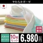 ガーゼ バスタオル 日本製 <10枚セット> まとめ買い 約60×125cm 泉州タオル やわらか ベビー キッズ ガーゼ織り 二重ガーゼ織り 肌ざわり