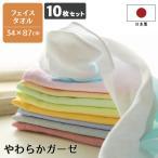 ガーゼ フェイスタオル 日本製 <10枚セット> まとめ買い 約34×87cm 泉州タオル やわらか ベビー キッズ ガーゼ織り 二重ガーゼ織り 肌ざわり