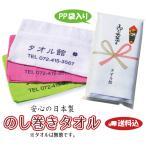 粗品タオル日本製240匁白(タオル名入れなし)<600枚以上ご注文時の単価><送料・型代込>のし巻き・OPP袋入れ 粗品タオル/販促/ご挨拶/お年賀