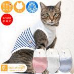 【送料込】【2020年夏新作】猫用ひんやり接触冷感ボーダー切替タンク【ネコポス値2】