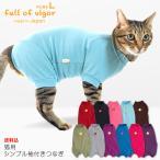【送料込】【2020年冬新作】【猫専用】猫用シンプル袖付きつなぎ【ネコポス値2】