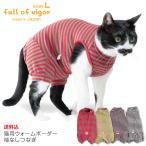 【送料込】【2020年冬新作】【猫専用】猫用ウォームボーダー袖なしつなぎ【ネコポス値2】