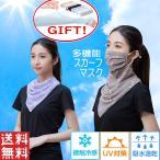 UV カット スカーフ フェイス カバー マスク 付き レディース 紫外線 対策 日焼け 防止 オシャレ アームカバー付き
