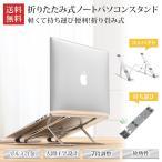 ノート パソコン スタンド ノートPC 折りたたみ ipad タブレット 冷却 アルミ 軽量 コンパクト テレワーク 姿勢