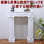 マントルピース幅80 白 完成品 引き出し付き 送料無料 アジアン家具 アンティーク家具 クラシック家具 暖炉 キャビネット ホワイト家具 白い家具 姫系家具