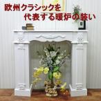 マントルピース幅110 白 完成品 引き出し付き 送料無料 アジアン家具 アンティーク家具 クラシック家具 暖炉 キャビネット ホワイト家具 白い家具 姫系家具