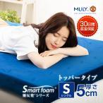 マットレス シングル 5cm MLILY エムリリー 新素材 優反発 高反発 二層式 マットレス ベッド 送料無料