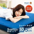 ショッピングマット マットレス セミダブル 5cm MLILY エムリリー 新素材 優反発 高反発 二層式 ベッド 洗えるカバー