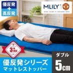 マットレス ダブル 高反発 5cm  エムリリー 優反発 腰痛対策 ノンスプリング マットレストッパー
