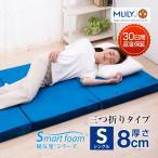 エムリリー 優反発 マットレス シングル 8cm 三つ折り 優反発と高反発の二層構造 3年保証 肩こり 腰痛 寝返り 快適  体圧分散 熟睡 イビキ