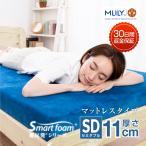 ショッピングマット マットレス セミダブル 11cm MLILY エムリリー 新素材 優反発 高反発 二層式 ベッド 洗えるカバー