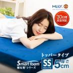 腰痛におすすめ  MLILYエムリリー マットレス トッパー 優反発 高反発の二層構造 厚さ5cm  セミシングル