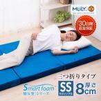 エムリリー 優反発 マットレス セミシングル 8cm 優反発と高反発の二層構造 3年保証 肩こり 腰痛 寝返り 快適 三つ折り 体圧分散 熟睡 イビキ