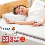マットレス 低反発 セミシングル 3cm 柔らかめ 敷布団 腰痛対策 エムリリー エコヘルス マットレストッパー 高品質