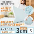 ショッピング日本初 マットレス シングル ジェルメモリーマットレス 3cm トッパー マットレスとシーツの間に敷くだけで体圧分散力UP