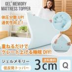 ショッピング日本初 マットレス クイーン ジェルメモリーマットレス 3cm トッパー マットレスとシーツの間に敷くだけで体圧分散力UP