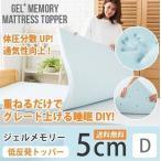 ショッピング日本初 マットレス 低反発 ダブル ジェルメモリーマットレス 5cm トッパー マットレスとシーツの間に敷くだけで体圧分散力UP